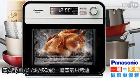 Panasonic國際牌-蒸/烤 /煎/炸/烘/多功能一體蒸氣烘烤爐(NU-SC100)+贈食譜