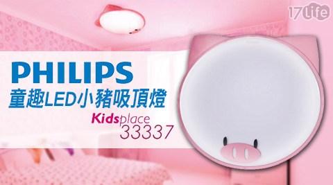 飛利浦PHIL17life現金券分享IPS-童趣LED小豬吸頂燈(33337)