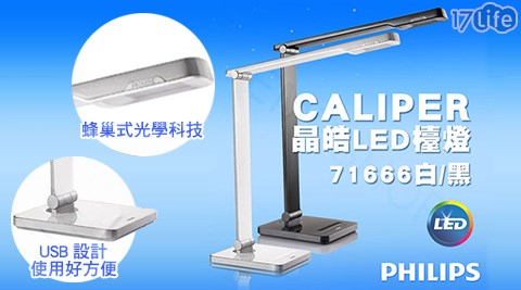 只要3,190元(含運)即可享有【飛利浦 PHILIPS】原價3,990元CALIPER 晶皓LED檯燈(71666)1台,顏色:黑色/白色,享2年保固!