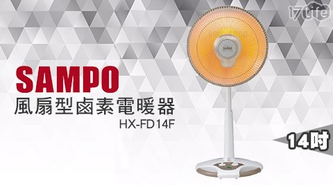 只要1,780元(含運)即可享有【聲寶SAMPO】原價2,288元14吋風扇型鹵素電暖器(HX-FD14F)1入,購買即享1年保固!