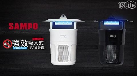 聲寶SAMPO/強效/吸入式/UV捕蚊燈/ ML-WJ04E