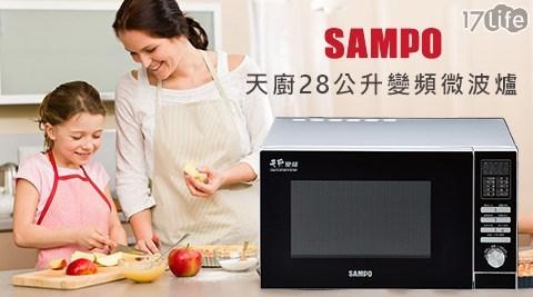 聲寶 SAMPO-天廚28公升變頻微波爐(RE-B528TD)