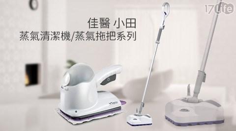 佳醫 小田-蒸氣清潔機/蒸氣拖把系列