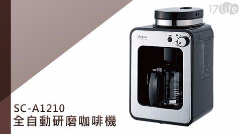 【日本SIROCA】4人份全自動研磨咖啡機 SC-A1210 銀 1入/組