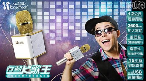 人因科技Ergotech/加強版/無線K歌/麥克風音響/ KB500W