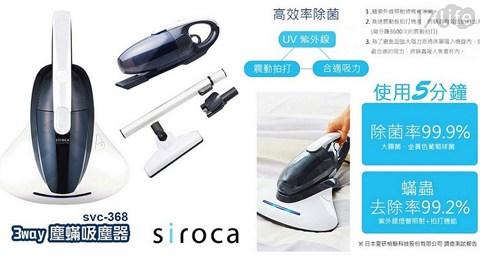 日本SIROCA-塵蹣吸塵器(SVC-368)1台