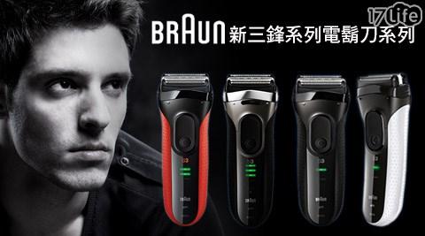 只要3090元起(含運)即可購得【德國百靈Braun】原價最高9388元Series 3新三鋒系列電鬍刀系列1台:(A)型號3020s,顏色-黑/白/(B)型號3030s/(C)型號3040s/(D)型號3050cc/(E)型號3090cc;每台加贈Oral-B歐樂B電動牙刷(D12N)1入,電鬍刀享2年保固。