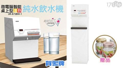 只要14,800元(含運)即可享有【賀眾牌】智能型微電腦桌上溫熱純水飲水機(UR-672BW-1)(基本安裝)1台+送梅森瓶3入。
