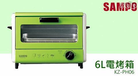 聲寶/SAMPO/9公升/電烤箱/KZ-PA09/烤箱/居家烤箱/小烤箱