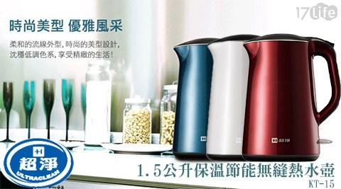 佳醫超淨-1.5公升保溫節能無縫熱水壺(KT-15)