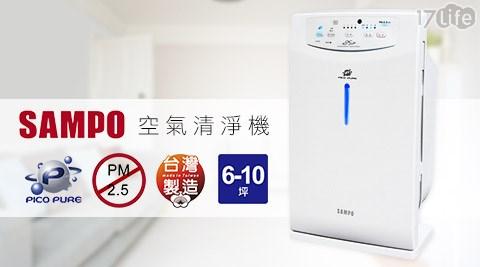 聲寶/SAMPO/PICO PURE/空氣清淨機 AL-BA09CH/空氣清淨機/聲寶空氣清淨機/家電