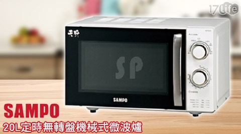 聲寶SAMPO-20L定時無轉盤機械式17life 旅遊微波爐(RE-P201R)