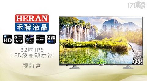 禾聯HERAN/32吋/IPS LED/液晶顯示器/視訊盒/ HD-32DF9