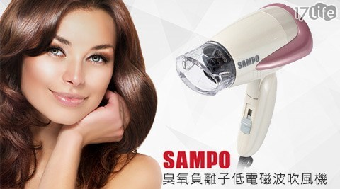 只要1,380元(含運)即可享有【SAMPO 聲寶】原價1,980元臭氧負離子低電磁波吹風機(ED-BA09TN)一台,保固一年。