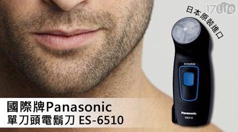 只要739元(含運)即可享有【國際牌Panasonic】原價1,299元日本製造單刀頭電鬍刀(ES-6510)只要739元(含運)即可享有【國際牌Panasonic】原價1,299元日本製造單刀頭電鬍刀(ES-6510)1台,享1年保固。