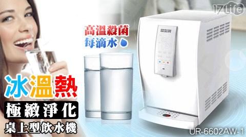 只要29,900元(含運)即可享有【賀眾牌】桌上型極緻淨化飲水機(UR-6602AW-1)1台(基本安裝),購買再贈梅森瓶3入!