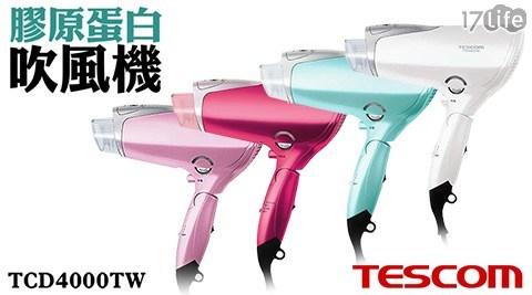 日本TESCOM-膠原17life現金券序號蛋白吹風機(TCD4000TW)1台