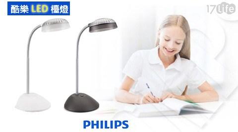只要799元(含運)即可享有【飛利浦PHILIPS】原價1,990元酷樂 LED檯燈(66027)1入,顏色:黑/白。