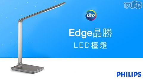 飛利浦/PHILIPS/Edge/晶勝/LED/檯燈/照明