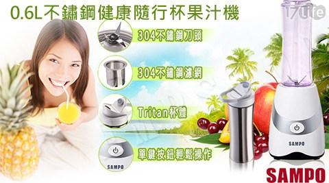 聲寶SAMPO-0.6L不鏽鋼健康隨行杯果汁機(KJ-TA05T)