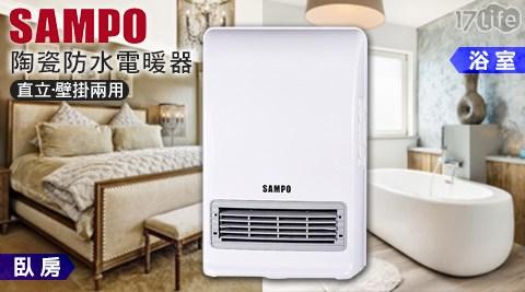 只要1,980元(含運)即可享有【聲寶SAMPO】原價2,588元可壁掛陶瓷防水電暖器(HX-FN12P),購買即享1年保固!