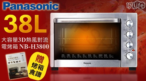 Panasonic國際牌/ 38L/大容量/3D熱風對流/發酵烘焙/ 電烤箱/ NB-H3800