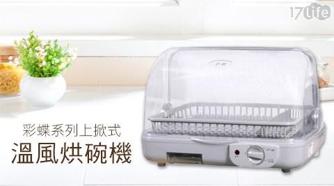 友情牌/彩蝶系列/上掀式/溫風/烘碗機/ PF-9357