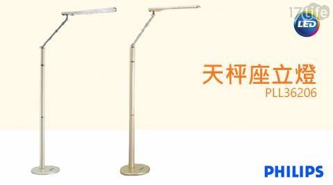 檯燈/電燈/桌燈/立燈/飛利浦檯燈