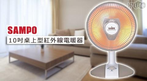 只要980元(含運)即可享有【聲寶SAMPO】原價1,488元10吋桌上型紅外線電暖器(HX-FA10F)1台,購買即享1年保固!