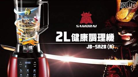 只要7,990元(含運)即可享有【SYNCO新格】原價9,990元SAMURAI 2L觸控式健康調理機(JB-SA28)1台,享保固3年,加贈仿搪瓷馬克杯組。