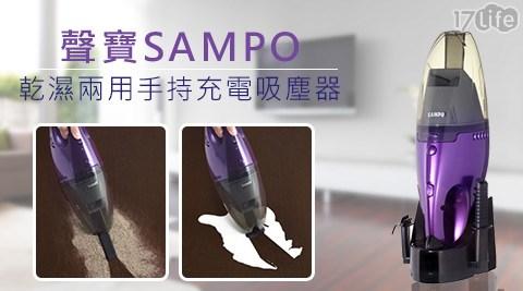 只要980元(含運)即可享有【聲寶SAMPO】原價1,990元乾濕兩用手持充電吸塵器(EC-SA05HT)1入,購買即享1年保固服務!