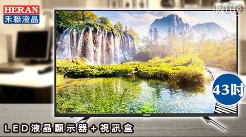 17life 退貨 電話禾聯HERAN-43吋LED液晶顯示器+視訊盒(HC-43DA2)