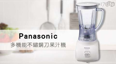 國際牌Panasonic-1L多機能不鏽鋼刀果汁機(MX-GX1017life 現金券序號01)1入