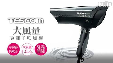 日本TESCOM/大風量負離子吹風機/ TID1000TW