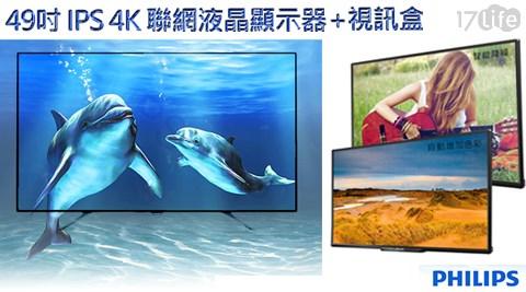 飛利浦/PHILIPS/49吋/ IPS 4K /聯網/液晶顯示器/視訊盒/49PUH6651