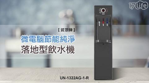 賀眾牌/微電腦/節能/純淨落地型/飲水機/ UN-1322AG-1-R