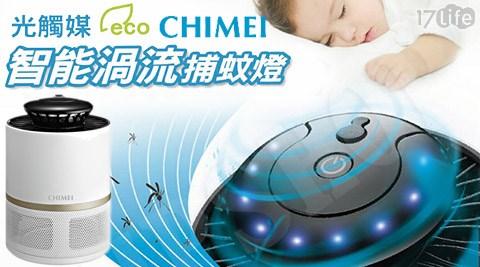 奇美CHIMEI17life 首頁-光觸媒智能渦流捕蚊燈(MT-08T0S0)