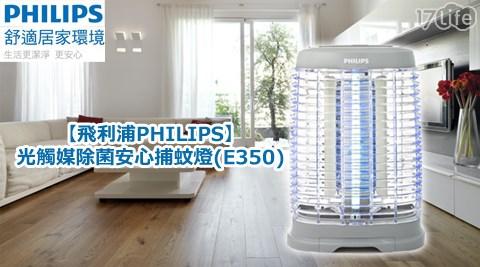 飛利浦/PHILIPS/光觸媒/除菌安心/捕蚊燈/E350/蚊子/蚊蟲/登革熱/家電