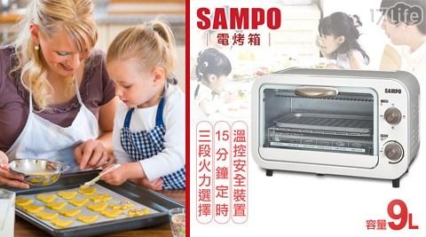 聲寶S17shopping 退 費AMPO-9公升電烤箱1台(KZ-PA09)