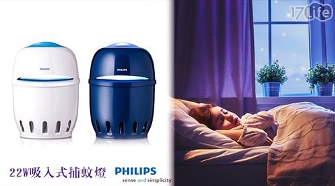 飛利浦PHILIPS/ 22W/吸入式/捕蚊燈 /F600B/F600W