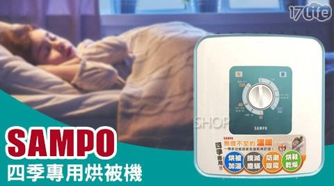 只要1,980元(含運)即可享有【聲寶SAMPO】原價2,588元四季專用烘被機(HX-TA06B)1入。