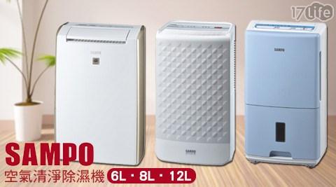 只要4,690元起(含運)即可享有【聲寶SAMPO】原價最高12,990元空氣清淨除濕機只要4,690元起(含運)即可享有【聲寶SAMPO】原價最高12,990元空氣清淨除濕機1台:(A)6L(AD-BM121FT)/(B)6L(AD-BD121FT)/(C)8L(AD-YA161FT)/(D)PICO PURE(AD-B524P)。