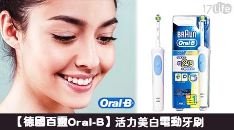 【德國百靈Oral-B】/活力美白/電動/牙刷/D12.W