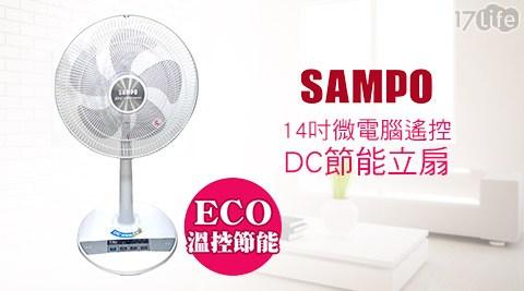 只要1,980元(含運)即可享有【聲寶SAMPO】原價2,288元14吋微電腦遙控DC節能立扇SK-FG14DR(A)只要1,980元(含運)即可享有【聲寶SAMPO】原價2,288元14吋微電腦遙控DC節能立扇SK-FG14DR(A)1台,享保固1年。