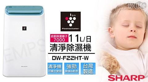 【夏普SHARP】/11公升/清淨/除濕機/ DW-F22HT-W