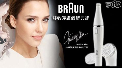德國百靈BRAUN-雙效淨膚儀經典組SE820(洗臉機附兩支潔面刷頭)