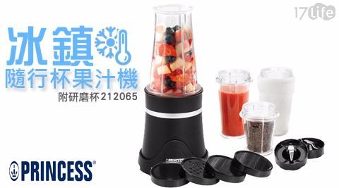只要1,590元(含運)即可享有原價1,590元【荷蘭公主PRINCESS】隨行冰鎮杯果汁機附研磨杯 1入/組