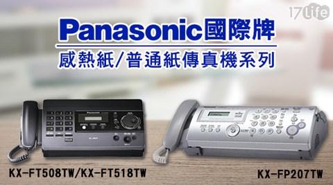 平均每入最低只要元起(含運)即可購得【國際牌PANASONIC】傳真機系列(公司貨)1台:(A)感熱紙傳真機(KX-FT508TW)/(B)感熱紙傳真機(KX-FT518TW)/(C)普通紙傳真機(KX-FP207TW)。