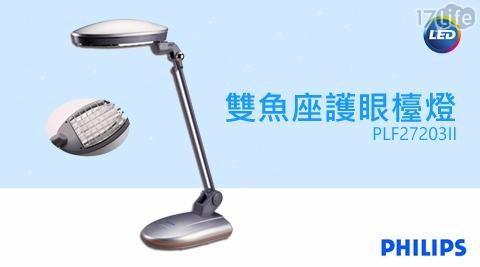 飛利浦/檯燈/桌燈/壁燈/吊燈/燈/電燈/USB/LED