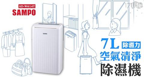 聲寶SAMPO/7L/除濕力/空氣清淨/除濕機 /AD-W614T